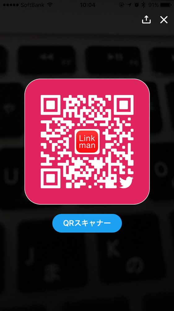 Twitter、公式アプリにスキャンするだけでアカウントを簡単にフォローできる「QRコード」機能を追加