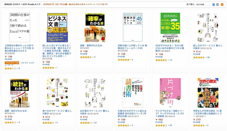 【50%OFF】Kindleストア、「2017年心機一転まなびはじめキャンペーン」実施中(1/12まで)