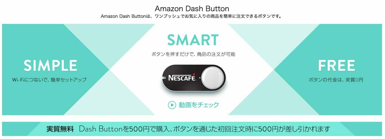 Amazon、日用品などをボタンを押すだけで注文できる「Amazon Dash Button」を日本でも発売