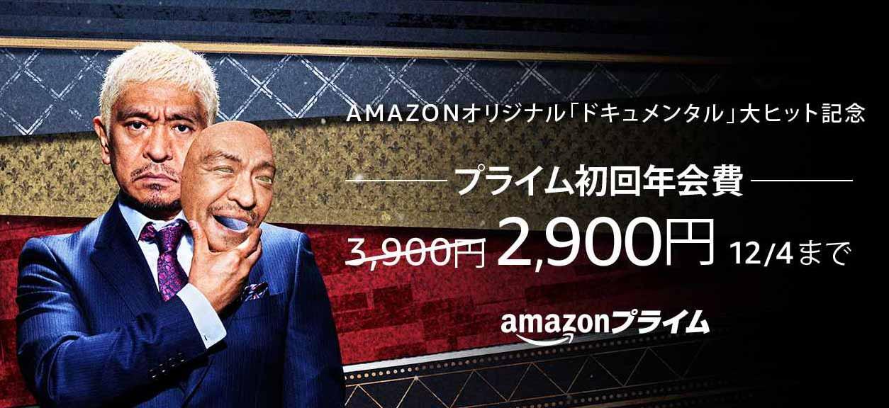 【1,000円オフ】Amazon、Amazonプライムが今なら初回年会費1,000円OFFになるキャンペーン実施中【12/4まで】