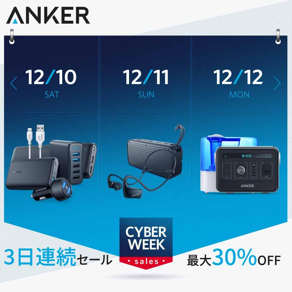 Anker、「Cyber Monday Week」にあわせて「Anker 冬の3大祭り」を3日間連続で開催 ー 1日目はモバイルバッテリー、USB急速充電器、USBケーブル