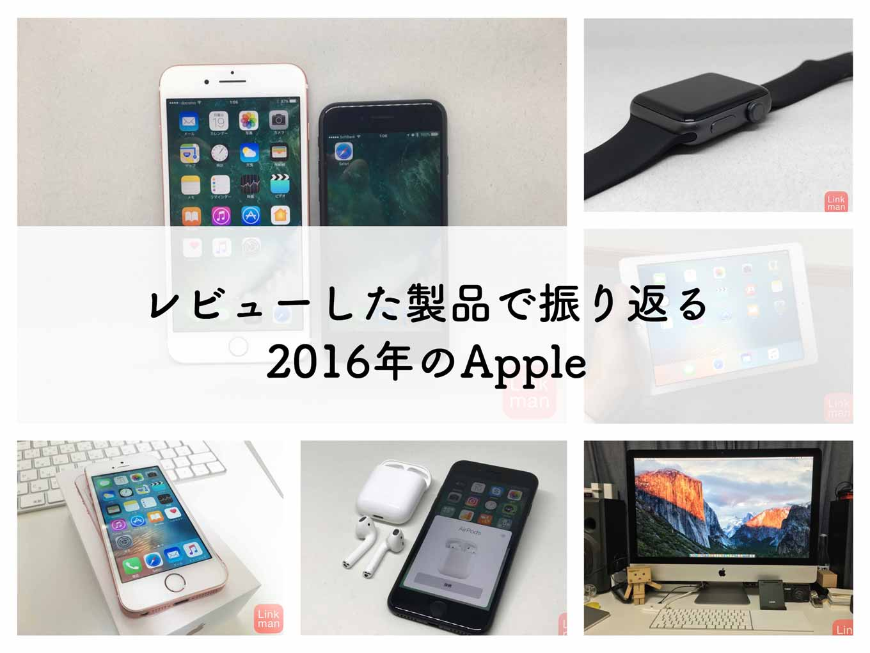 レビューした製品で振り返る2016年のApple