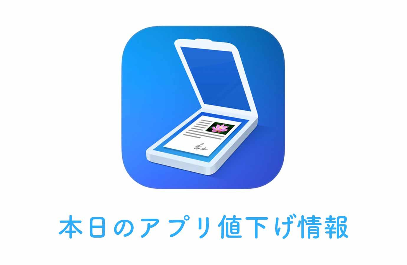 600円→480円!人気スキャナアプリ「Scanner Pro 7」など【12/14】アプリ値下げ情報