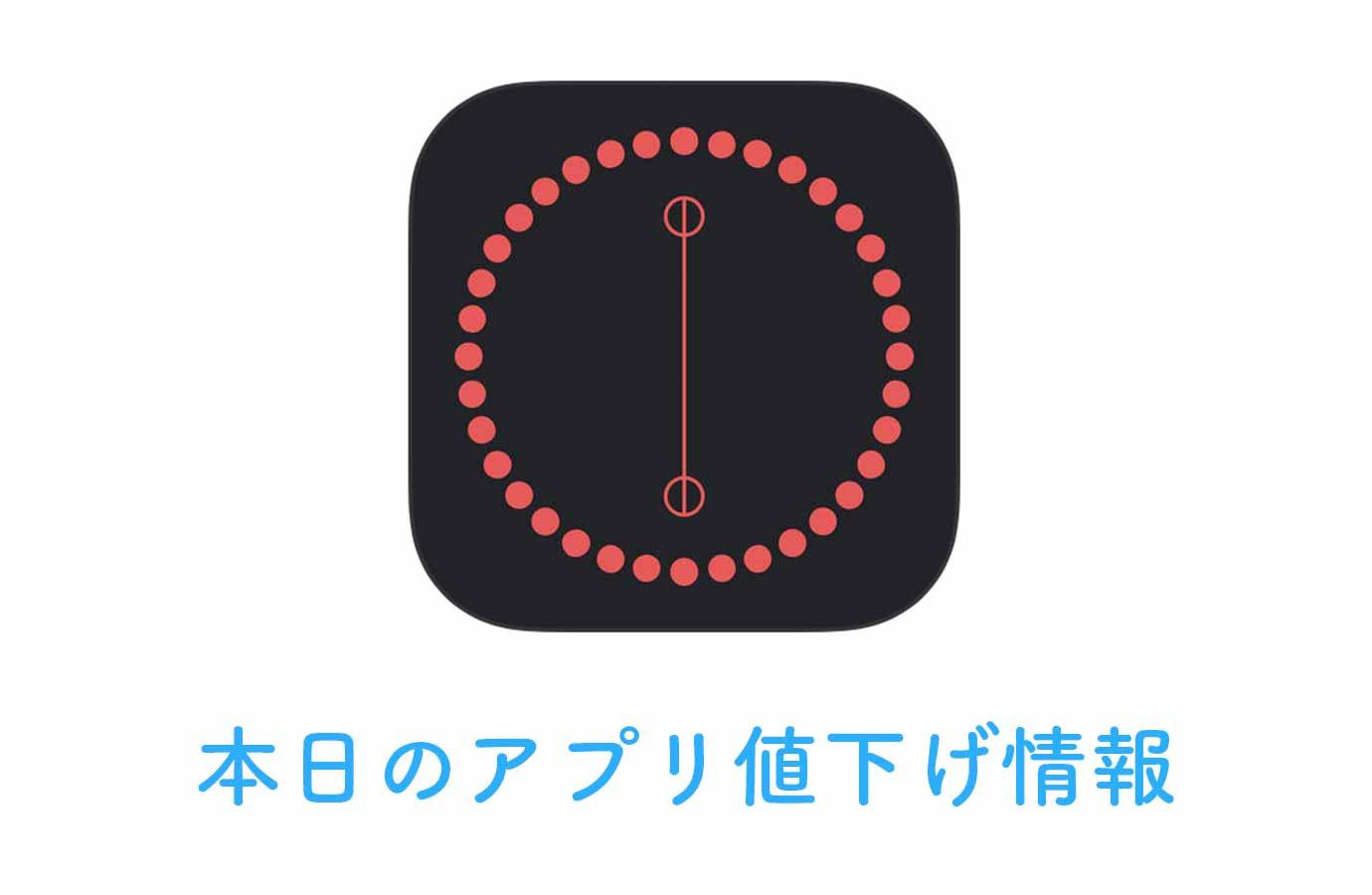 120円→無料!多くのフィルターやエフェクを搭載した写真編集アプリ「Gloomlogue」など【12/1】アプリ値下げ情報
