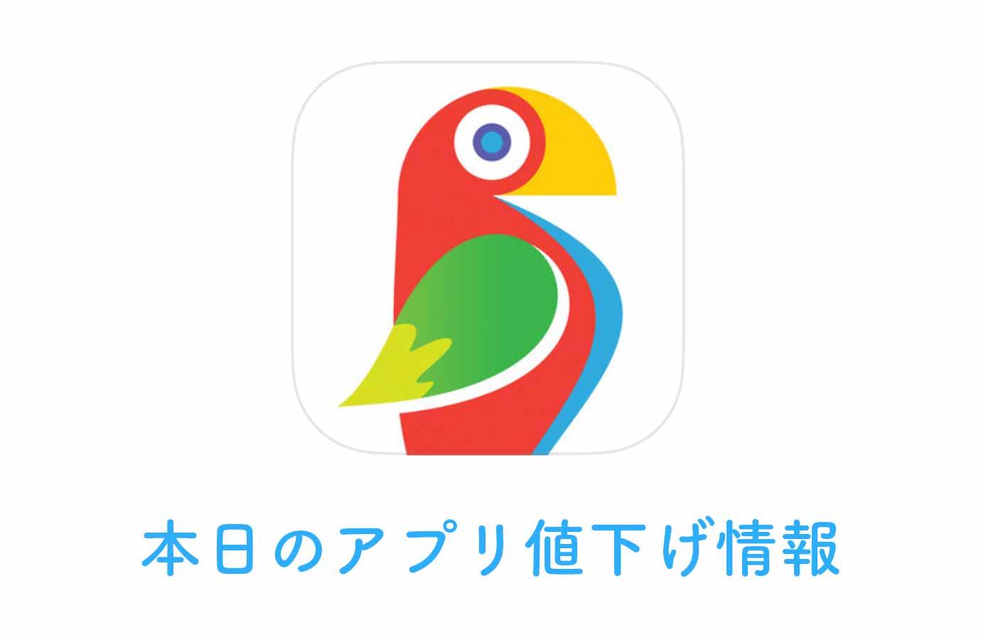 600円→360円!ワンタッチで写真を絵画のように加工できる編集アプリ「Brushstroke」など【12/2】アプリ値下げ情報