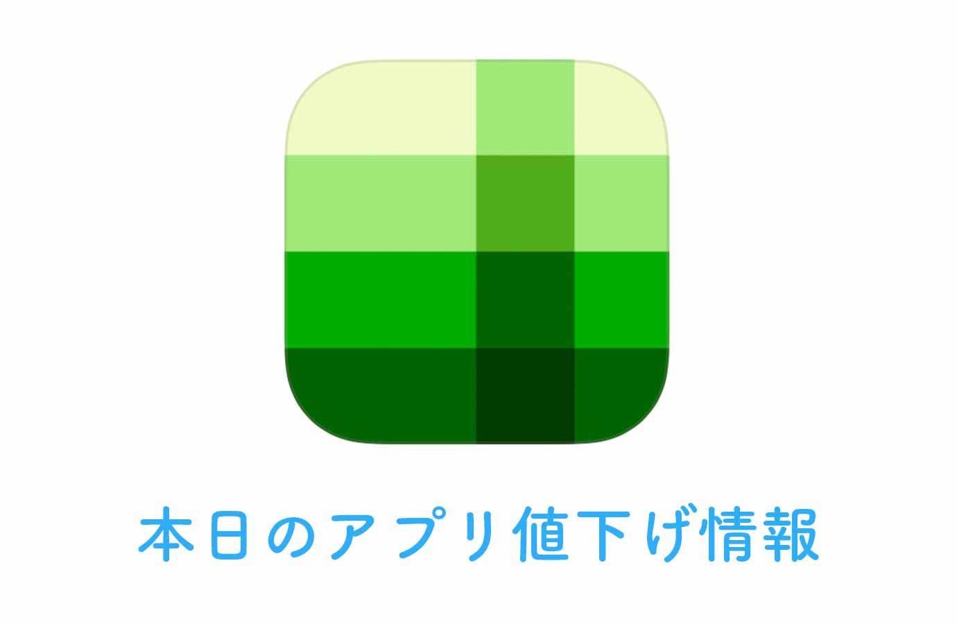 240円→無料!ブロックを組み合わせて消すシンプルなパズル「Shades」など【12/3】アプリ値下げ情報