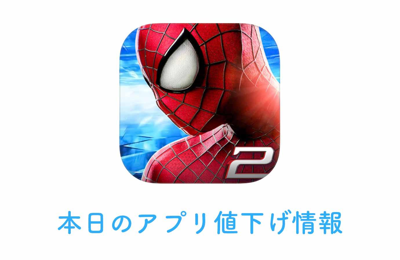 840円→120円!オープンワールドのニューヨークを自由自在に飛び回る「アメイジング・スパイダーマン2」など【12/8】アプリ値下げ情報