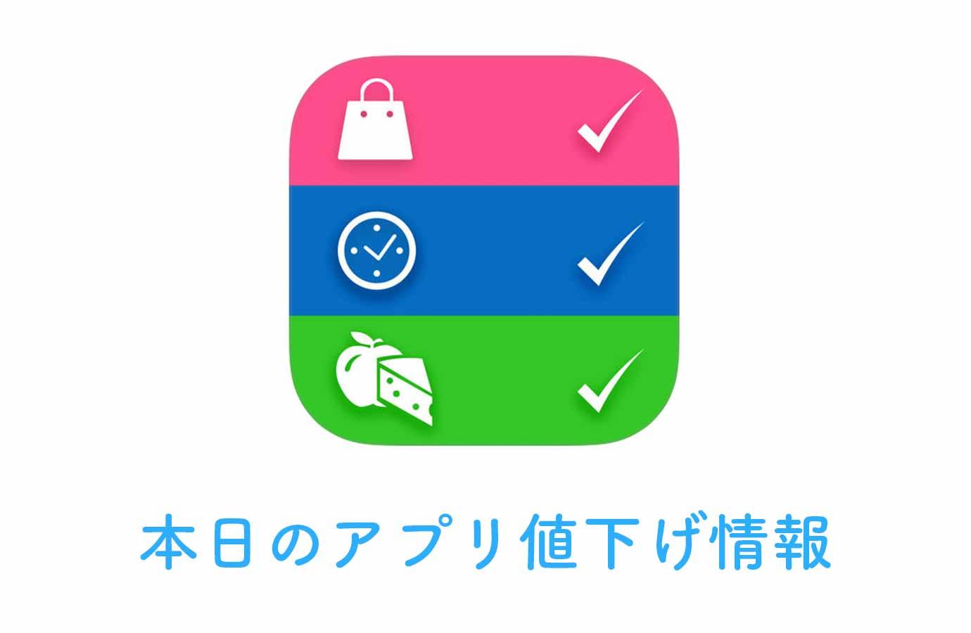 120円→無料!Todo、タスク管理アプリ「Orderly」など【12/10】アプリ値下げ情報