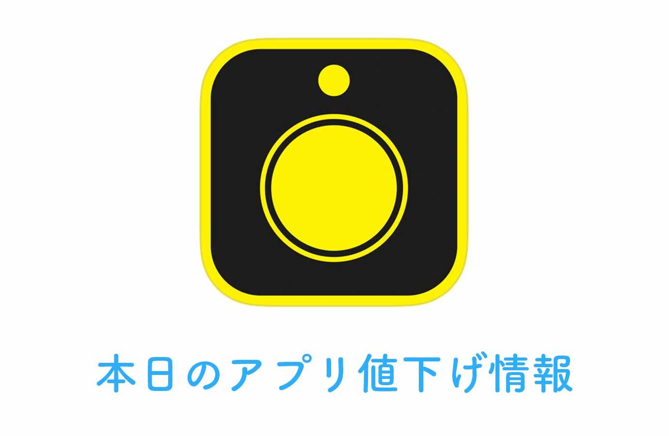 400円→120円!トイカメラアプリ「Hipstamatic カメラ」など【12/11】アプリ値下げ情報