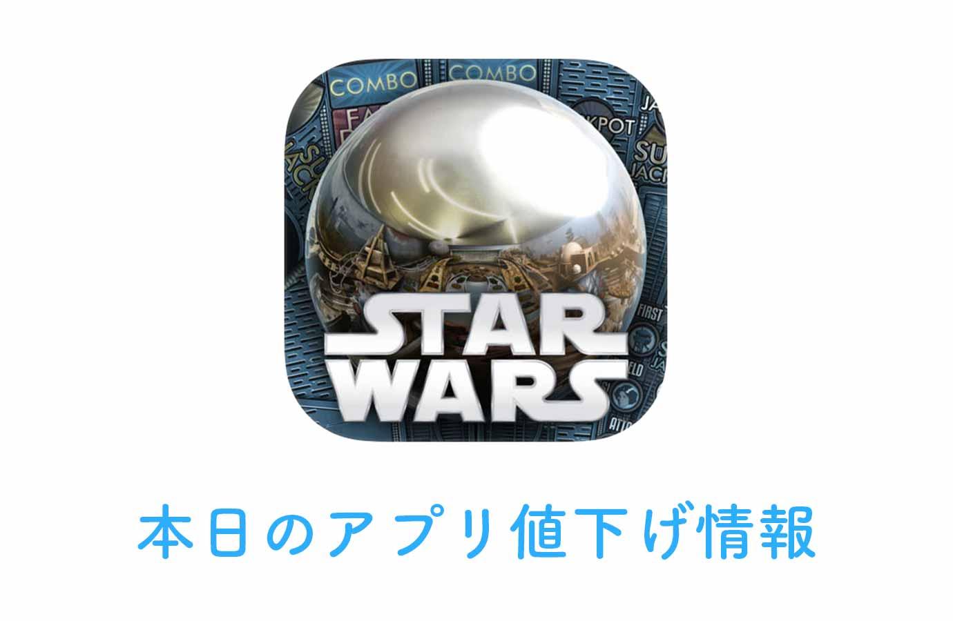 240円→無料!Star Warsをテーマにしたピンボール「Star Wars Pinball 4」など【12/15】アプリ値下げ情報