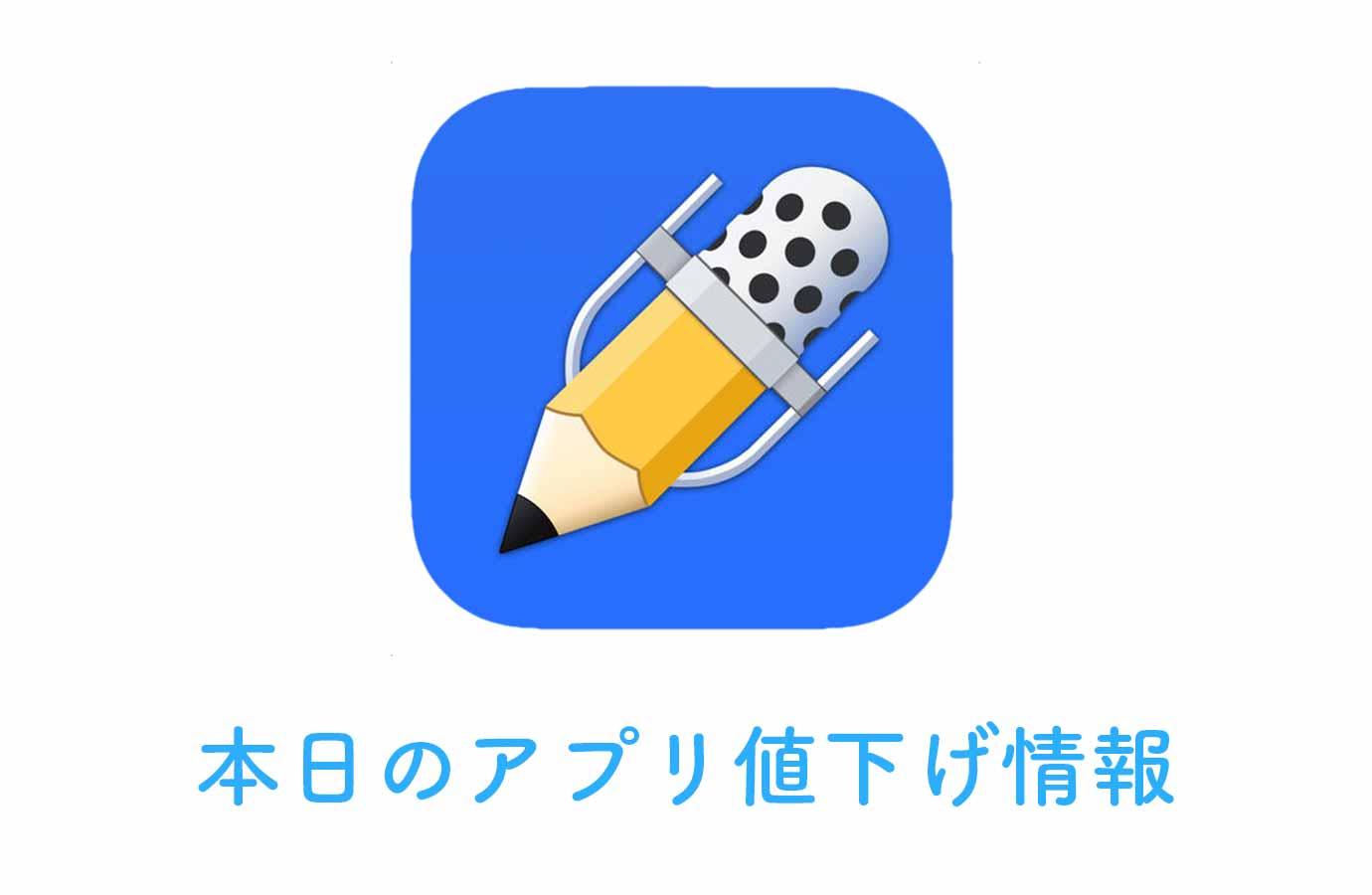1,200円→840円!人気の多機能メモアプリ「Notability」など【12/19】アプリ値下げ情報