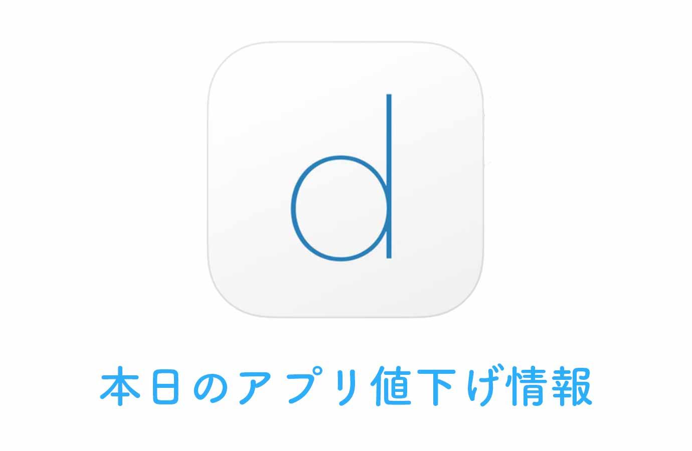 【50%オフ】iPhoneやiPadをMacのセカンドディスプレイにできる「Duet Display」など【12/21】アプリ値下げ情報