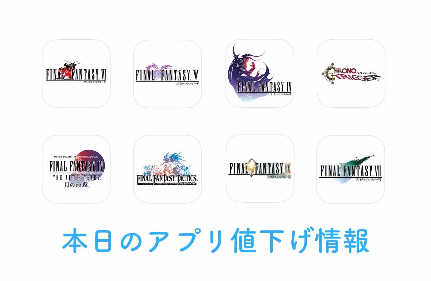 スクエニのファイナルファンタジーシリーズやクロノトリガーなど【12/22】アプリ値下げ情報
