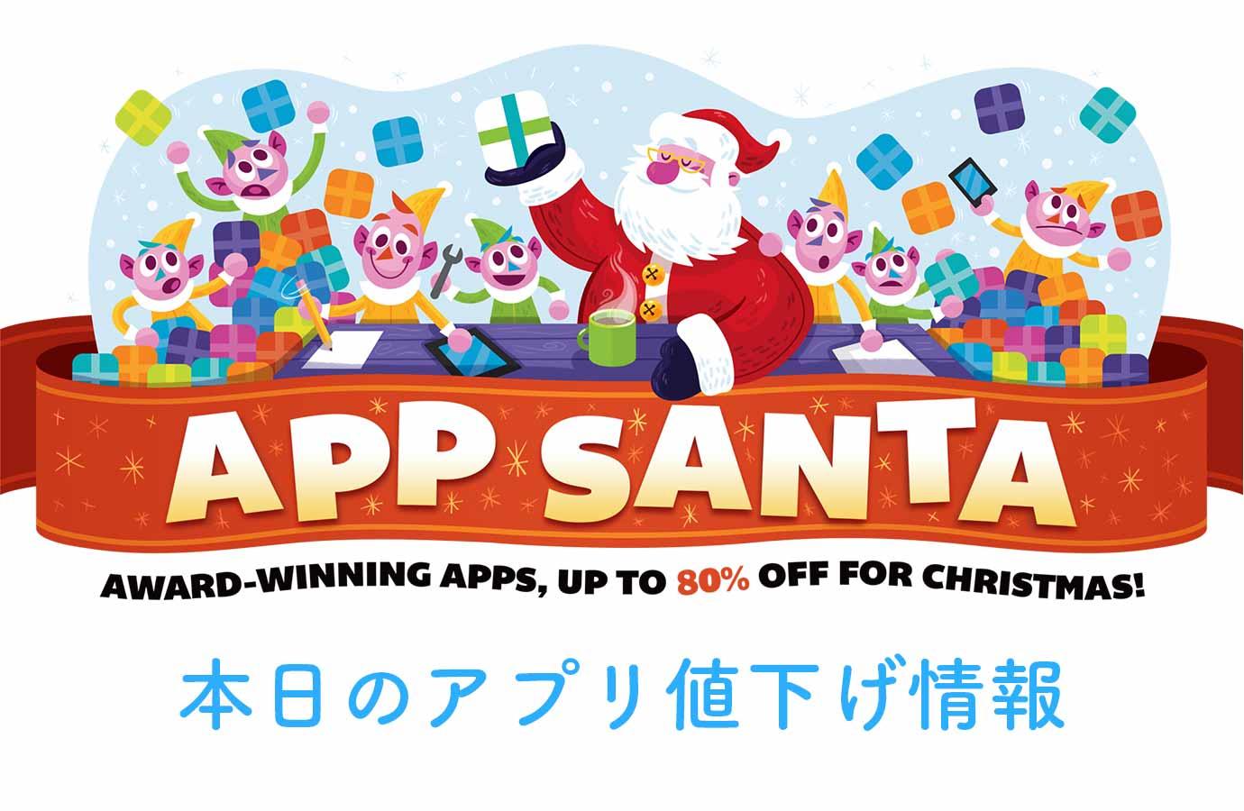 【最大80%オフ】毎年恒例App SantaのセールでiOS/Macの人気アプリが値下げ中!【12/23】アプリ値下げ情報