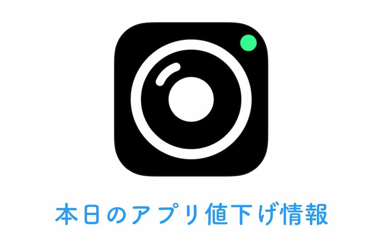 240円→無料!モノクロ写真がキレイに取れる「BlackCam」など【12/25】アプリ値下げ情報