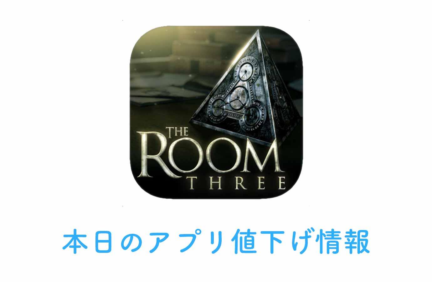 600円→250円!人気謎解きアドベンチャー「The Room Three」など【12/26】アプリ値下げ情報
