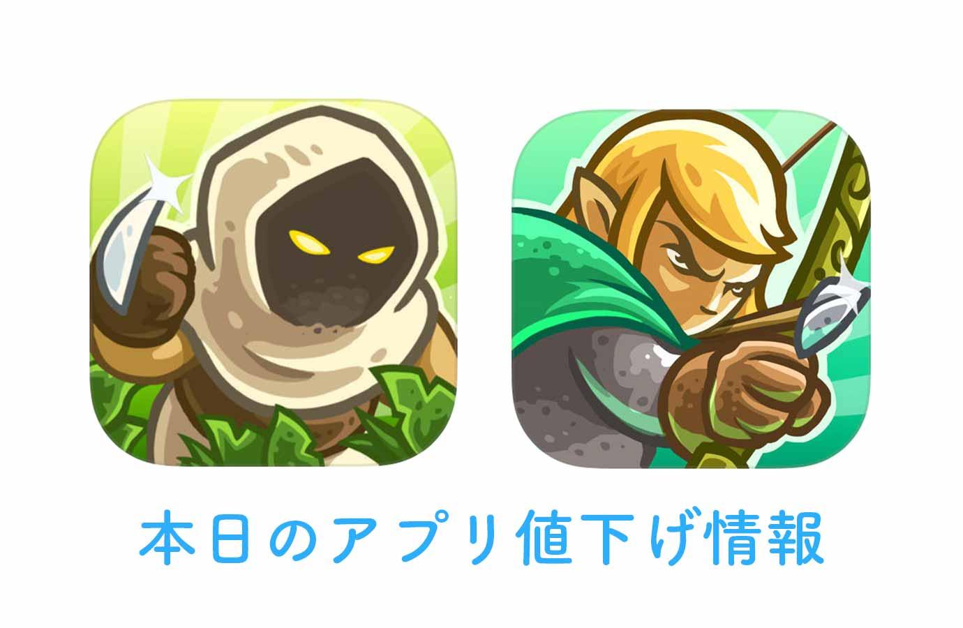 人気タワーディフェンス「Kingdom Rush Frontiers」「Kingdom Rush Origins」が値下げ中!【12/30】アプリ値下げ情報