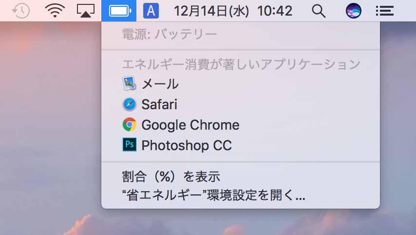 「macOS Sierra 10.2.2」からメニューバーでバッテリーの残り時間の表示が廃止に