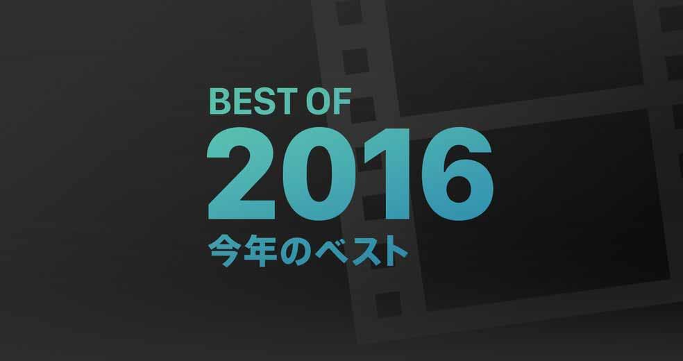 Best2016eiga
