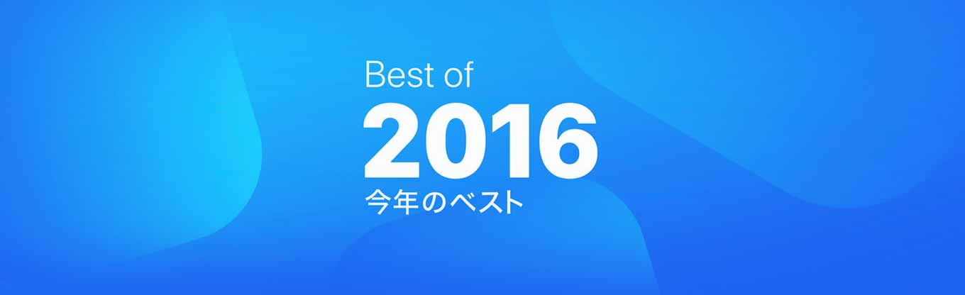 Apple、App Store、iTunes Storeで「BEST OF 2016 今年のベスト」を発表