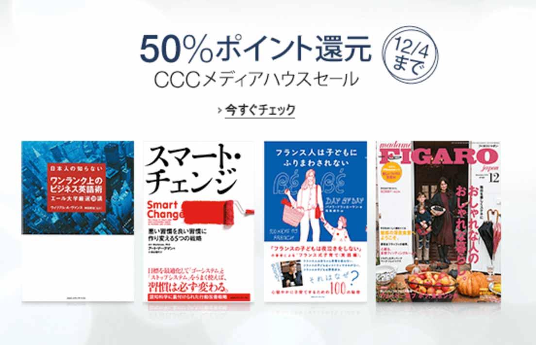 【50%ポイント還元】Kindleストア、「CCCメディアハウス Kindle本セール」実施中(12/4まで)