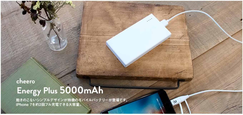 【初回200個限定1,480円】cheero、iPhone 7を約2回充電できる薄型モバイルバッテリー「cheero Energy Plus 5000mAh」の販売を開始