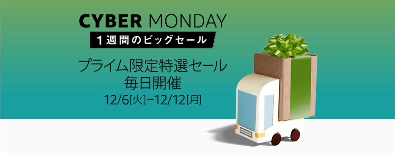 Amazon、1週間のビッグセール「Cyber Monday Week」を実施中(12月6日〜12日まで)