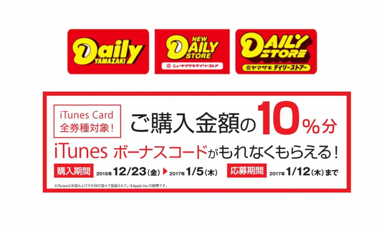デイリーヤマザキ、iTunes Card購入で10%分のiTunesボーナスコードがプレゼントされるキャンペーンを実施中(1/5まで)
