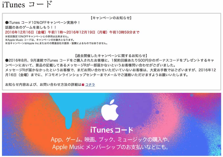 ドコモオンラインショップ、「iTunesコード10%OFFキャンペーン」実施中(12/19 午前10時59分まで)