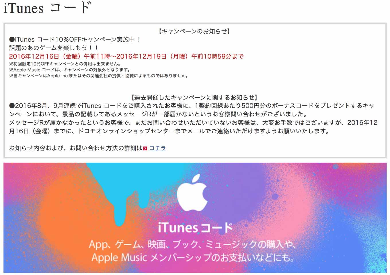 ドコモオンラインショップ、「iTunes コード ギフト利用で10%OFFキャンペーン」実施中(2016年12月15日まで)