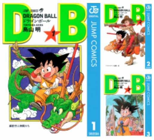 [まとめ買い] DRAGON BALL モノクロ版(ジャンプコミックスDIGITAL)[Kindle版]