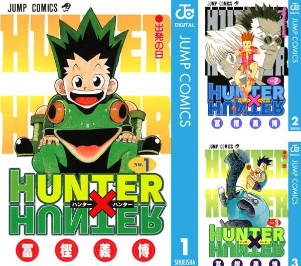 [まとめ買い] HUNTER×HUNTER モノクロ版(ジャンプコミックスDIGITAL)[Kindle版]