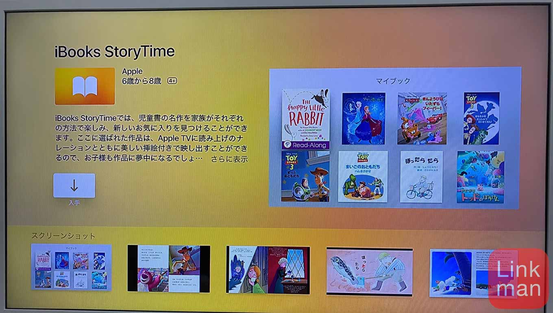 Apple、tvOS用音声読み上げブックアプリ「iBooks StoryTime」リリース