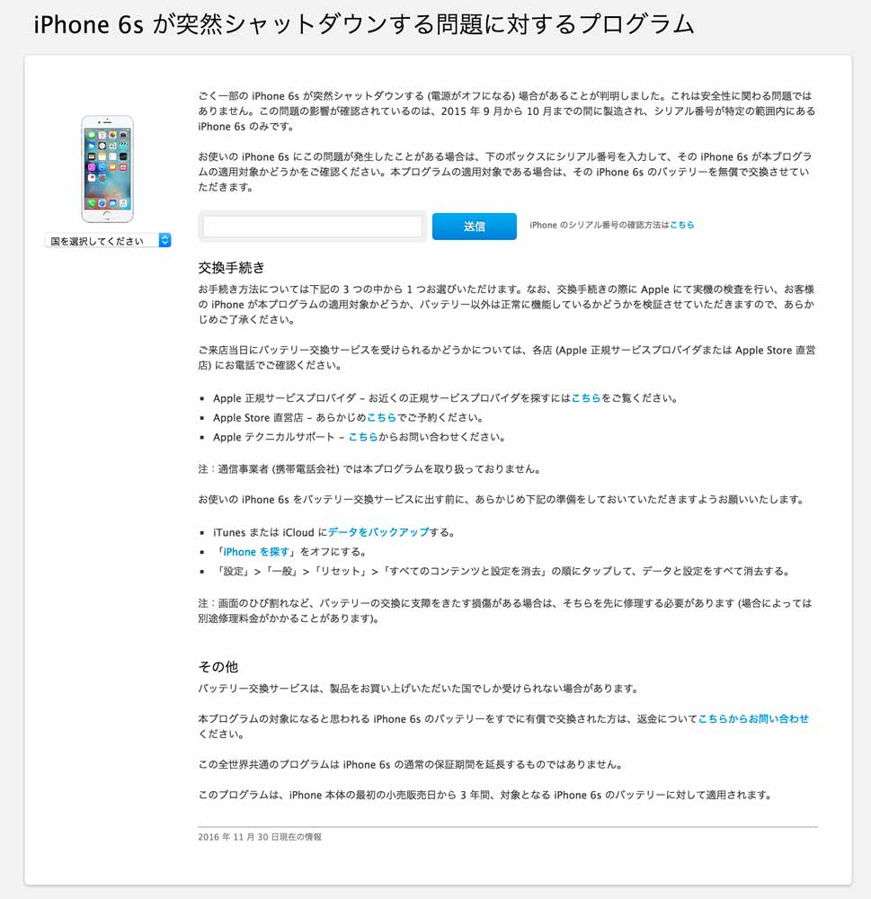 Iphone6sshutdown