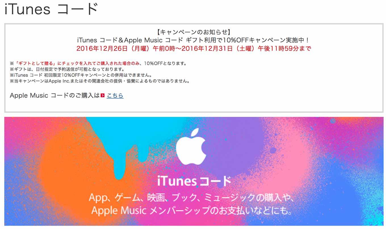 ドコモオンラインショップ、「iTunes コード&Apple Music コード ギフト利用で10%OFFキャンペーン」実施中(12/31まで)
