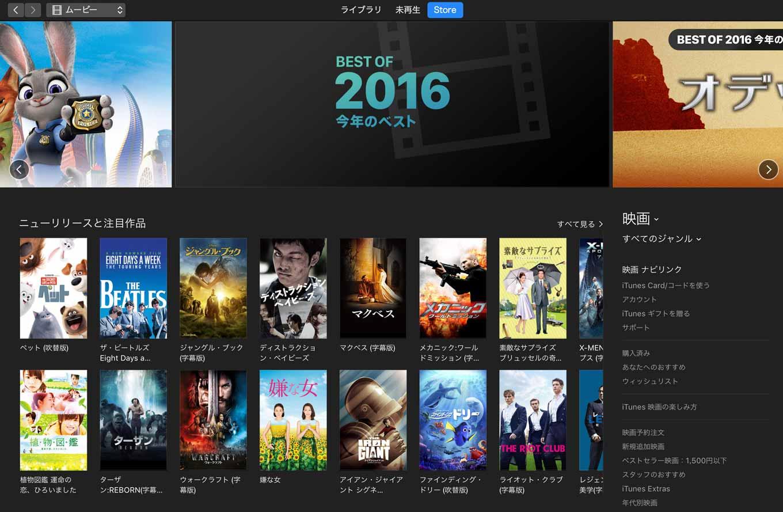 Apple、映画会社と新作映画の早期レンタルを可能にするために交渉中!?
