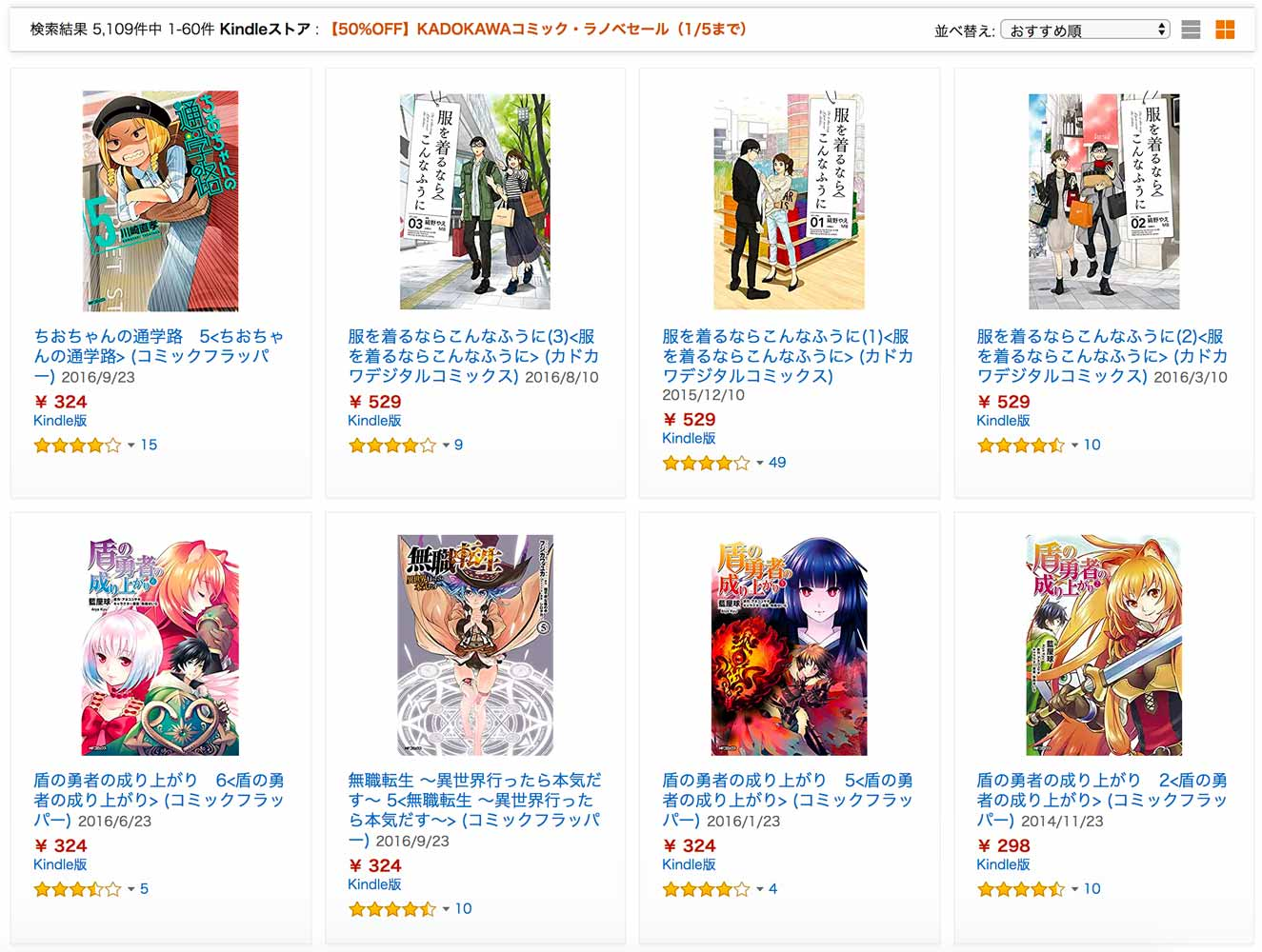 【50%OFF】Kindleストア、5,000冊以上が対象の「KADOKAWAコミック・ラノベセール」実施中(1/5まで)