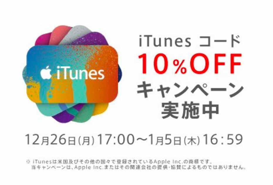 au Online Shop、「iTunesコード 10%OFFキャンペーン」を実施中(2017年1月5日16:59まで)