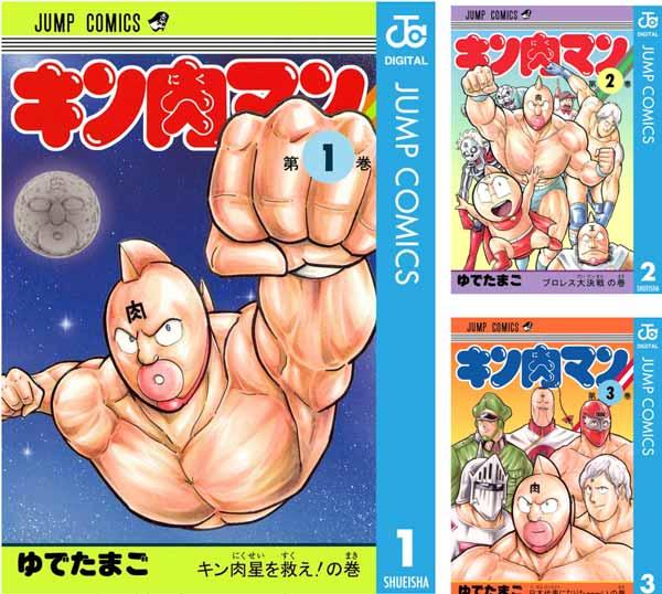 [まとめ買い] キン肉マン(ジャンプコミックスDIGITAL)(1-50)[Kindle版]