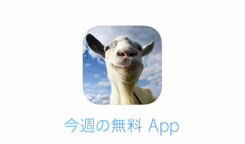 Apple、「今週のApp」として「Goat Simulator」を無料で配信中