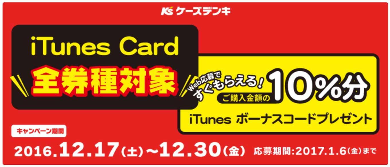ケーズデンキ、iTunes Card全券種対象で購入金額の10%分のiTunesボーナスコードプレゼントキャンペーンを実施中(12/30まで)