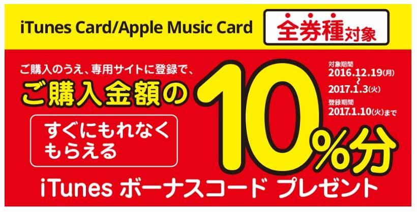 ローソン、iTunes Card購入で10%分のiTunesボーナスコードがプレゼントされるキャンペーンを実施中(1/3まで)