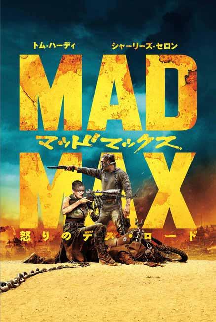 Apple、「今週の映画」として「マッドマックス 怒りのデス・ロード」をピックアップ