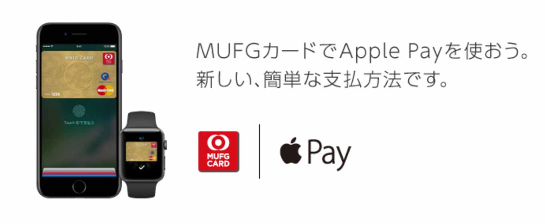 三菱UFJニコスが「Apple Pay」に対応