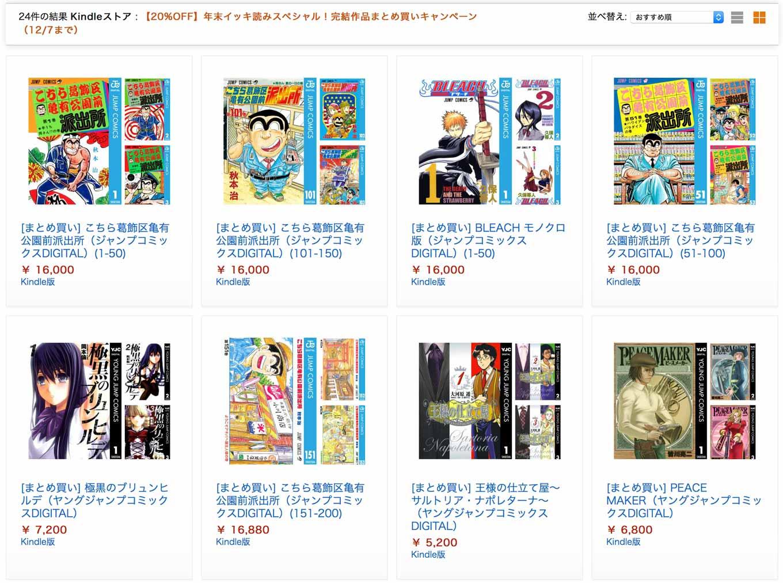 【20%OFF】Kindleストア、「年末イッキ読みスペシャル!完結作品まとめ買いキャンペーン」実施中 (12/7まで)
