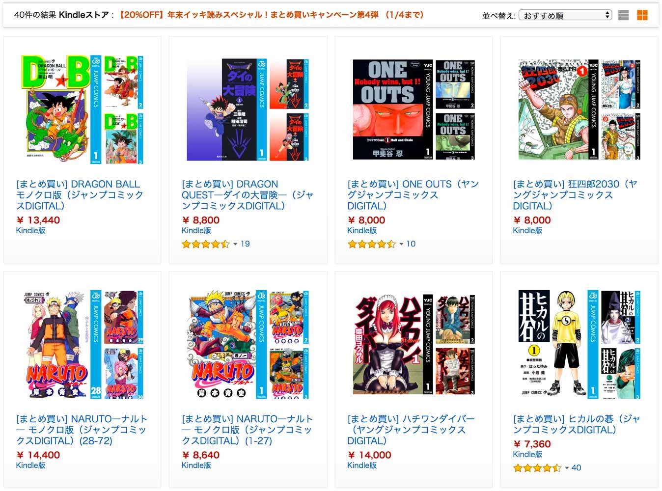 【20%OFF】Kindleストア、「年末イッキ読みスペシャル!まとめ買いキャンペーン第4弾」実施中 (1/4まで)