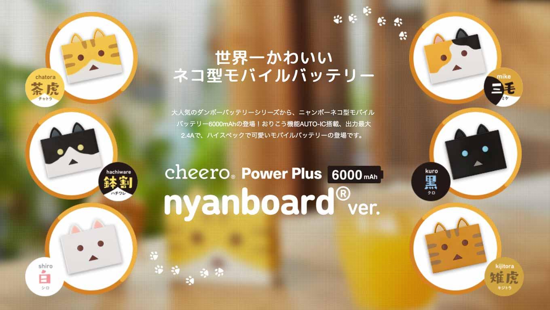 cheero、ネコ型モバイルバッテリー「cheero Power Plus nyanboard ver. 6000mAh」の販売開始