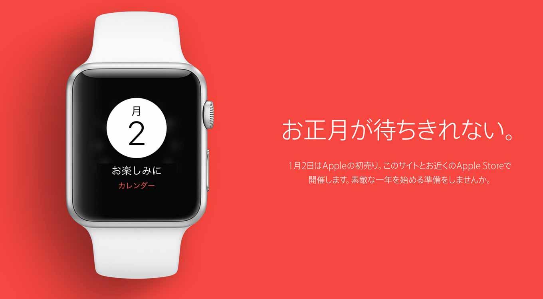 Apple、2017年1月2日にApple Storeとオンラインストアで「初売り」を実施することを発表