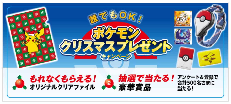 【ポケモンGO】ソフトバンク、「ポケモン クリスマスプレゼントキャンペーン」を実施