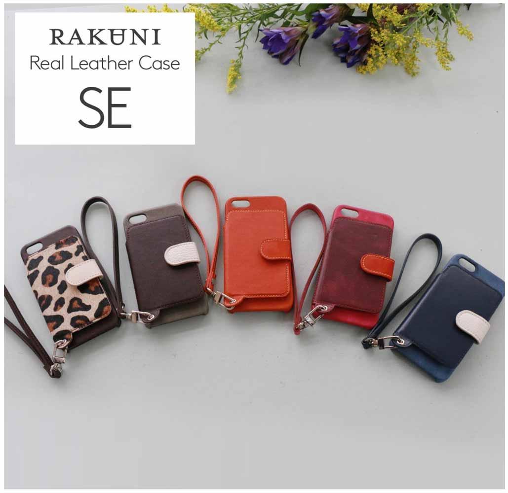 トーモ、背面ポケット型ケース「RAKUNI iPhoneケース SE/5s/5」の販売を開始